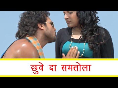 Xxx Mp4 HD छुवे दा समतोला Chhuwa Da Samtola Kachche Dhage Khesari Lal Yadav 3gp Sex