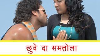 HD छुवे दा समतोला - Chhuwa Da Samtola - Kachche Dhage - Khesari Lal Yadav
