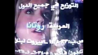 مقدمة المسلسل الفنزويلي ماريا سليستي 1994 MARíA CELESTE ENTRADA