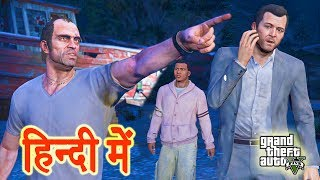 GTA 5 - Mission Monkey Business (HINDI/URDU)