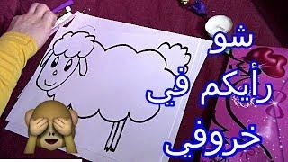 رسم خروف العيد تجهيزاتي لعيد الأضحى /افنانيات