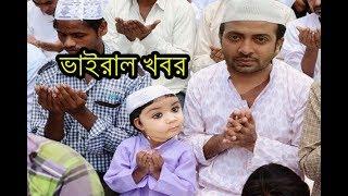 ব্রেকিং বাবার সাথে নামাজ পড়লেন আব্রাম অবাক অপু বিশ্বাস !!Shakib khan !Latest Bangla News