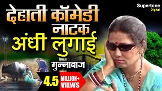 जबरदस्त कॉमेडी | देहाती नाटक || अन्धी लुगाई || HARYANVI NATAK | ANDHI LUGAI | MUNNABAZ