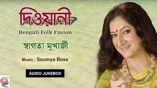 Deewani | Swagata Mukherjee |  Bengali Folk Songs