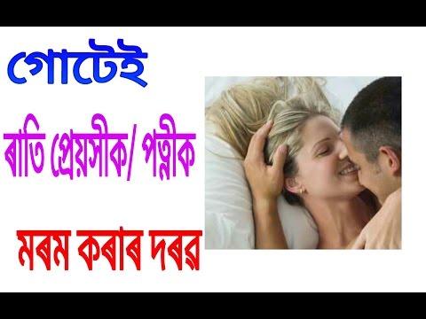 Assamese Sex Video Tips ( কেনেকৈ আপুনি গোটেই ৰাতি পত্নী / প্ৰেয়সীক মৰম কৰিব ) Assamese Sex Guide