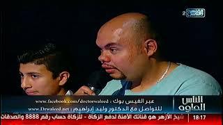 الناس الحلوة | قصص نجاح فى التخلص من السمنة المفرطة مع دكتور وليد إبراهيم