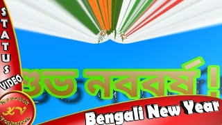 Happy Pohela Boishakh,Bengali New Year 2017,Poila Baisakh Whatsapp Video,Greetings,SMS,Download