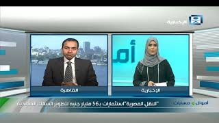 كيف كان حركة تداولات مؤشر البورصة المصرية؟