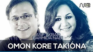 Bangla New Song 2017 | Omon Kore Takiona by Asif Akbar & Fahmida Nabi | Studio Version