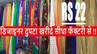 Duptta Manufacturer !! Dupatta and Chunari wholesale market Gandhi Nagar !! New Delhi !!
