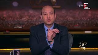 كل يوم - عمرو أديب - الثلاثاء 20  فبراير 2018 - الجزء الأول