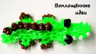 Крокодил из резинок КРЮЧКОМCrocodile of loom bands HOOKКак плести браслетыHow to make bracelets - Pakfiles.com