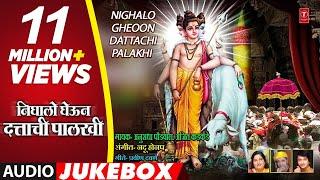 निघालो घेऊन दत्ताची पालखी || NIGHALO GHEOON DATTACHI PALAKHI || Marathi Devotional Song