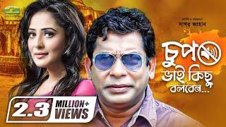 Chup Bhai Kichu Bolbe | Drama | Mosharraf Karim | Aupee Karim | Tania Ahmed