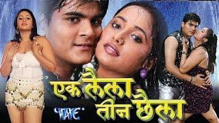 एक लैला तीन छैला - Ek Laila Teen Chhaila - Super Hit Bhojpuri Full Movie - latest Bhojpuri Film