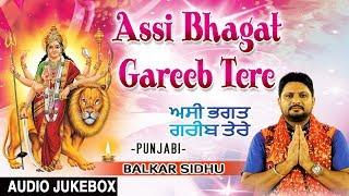 Assi Bhagat Gareeb Tere I Punjabi Devi Bhajans I BALKAR SIDHU I Full Audio Songs Juke Box