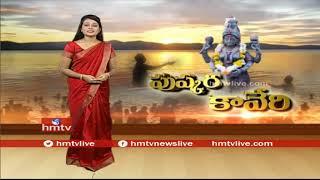 Kaveri Pushkaram 2017   Importance of The Kaveri Pushkaralu 2017   HMTV