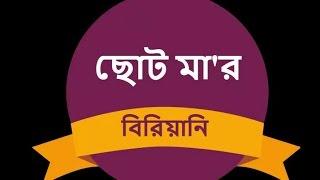 How To Make Beef Biriyani (বিফ বিরিয়ানী)// ছোট মা'র বিরীয়ানী রান্না