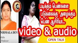 TEACHER Video & Audio LEAKED : College Professor NIRMALA | மாணவிகளை  படுக்கைக்கு அழைக்கும் ஆசிரியை