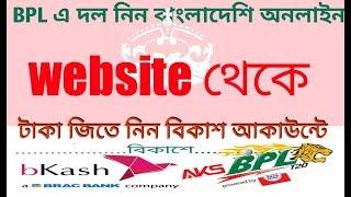 Online Betting Top 2 Bangladeshi website