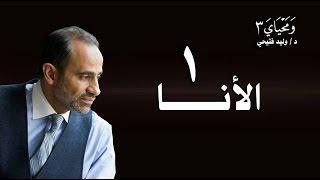 """wama7yaya_3-1.. ومحياي 3 الحلقة 1 """"الأنا#"""