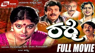 Rashmi – ರಶ್ಮಿ|Kannada Full HD Movie|FEAT. Abhijith, Shruthi