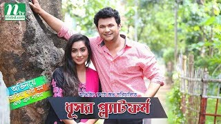 Bangla Natok - Dhushar Platform (ধূসর প্ল্যাটফর্ম) | Momo & Nayeem | Romantic Natok