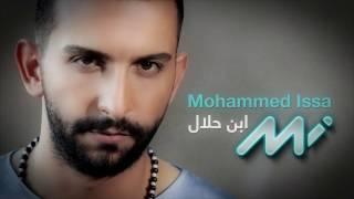 Mohammed Issa - Ibn Halal  [ Lyric Video ] 2016 // محمد عيسى - ابن حلال