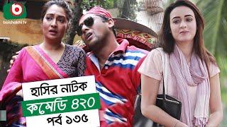 Dom Fatano Hashir Natok | Comedy 420 | EP - 135 | Mir Sabbir, Ahona, Siddik, Chitrolekha Guho, Alvi