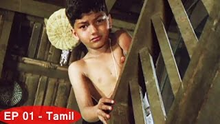 Malgudi Days (Tamil) - Episode 1 - Swami And Friends