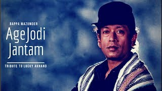 Age Jodi Jantam | আগে যদি জানতাম | Bappa Mazumder | A Tribute to Lucky Akhand