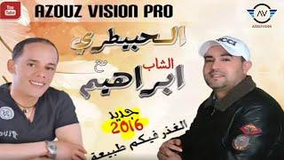 لحبيطري و الشاب براهيم 2016 الغذر فيكم طبيعة lahbitri et cheb brahim 2016 laghdar fikom tbi3a