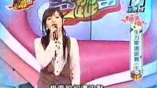 我愛黑澀會--生力軍甄選賽(下)_1_(2006 Nov 8)