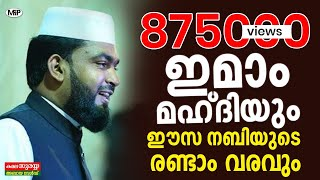 Imam Mahadhiyum Easa Nabiyude Randaam Varavum│ kabeer baqavi new speech 2016
