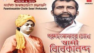 Jiba Prem Kore Jei Bengali Bhakti Geet Manna Dey I Paramahansadeber Chokhe Swami Vivekanda