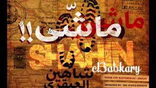 Mashy - sHaHin eL 3abkary | ماشي - شاهين العبقري