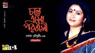 Chole Esho Porobashi || by Soma Chowdhury | Rabindra Sangeet | Full Album | Audio Jukebox