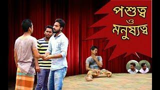 Posutto o monosotto I Bangla New Short Film 2017 I Directed by Masum Billah I Tube Lighters I
