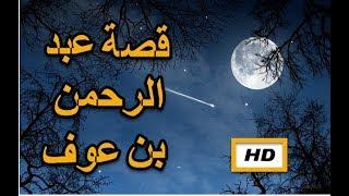 هل تعلم | قصة عبد الرحمن بن عوف | الثري العفيف - اجمل قصة - قصص الصحابة