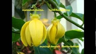 Asaivadum Aaviye  an old Revival song in Tamil