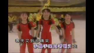 [金燕子 + 王雪晶 + 庄群施] 开怀喜迎春 -- 3 星拱照庆龙年 (Official MV)