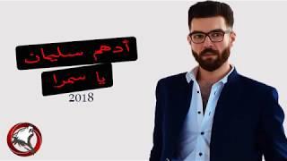 Adham Seliman - ya samra  2018 / أدهم سليمان - يا سمرا