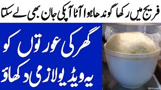 Flour In Refrigerator Is bad for your health | Fridge Ma Aata Rakhnay Sy Kya Hota Hai? Timeline