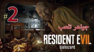 ويستمر العذاب !! جواهر تلعب رزدنت ايفل 7 - (Resident Evil 7) تختيم #2