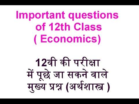 Xxx Mp4 Board Exam Important Questions 12 Th Economics Board Exam Paper Eguru 3gp Sex