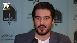 سهیل مستاجابیان در گفتگو با تی وی پلاس