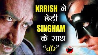 सिंघम की फिल्म को ऋतिक ने मारी लात || AJAY DEVGN VS HRITHIK ROSHAN | Upcoming Movie