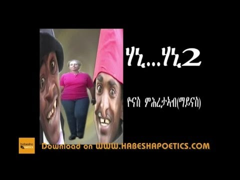 Eritrea Yonas Mihretab Maynas Honey Part 2 New Eritrean Comedy 2014