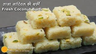 ताजे नारियल की बर्फी | Fresh Coconut Burfi Recipe | Fresh Coconut Fudge