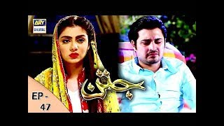 Jatan Episode 47 - 22nd January 2018 - ARY Digital Drama